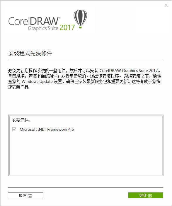 安装.NET 4.6