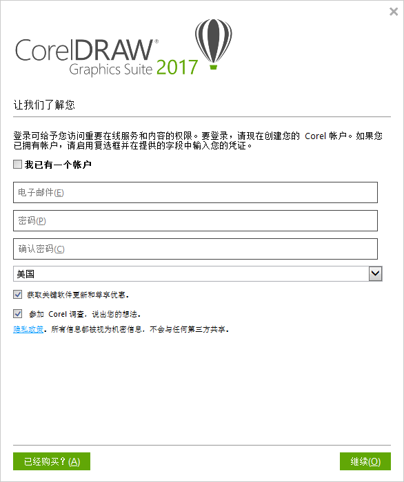 注册CorelDRAW