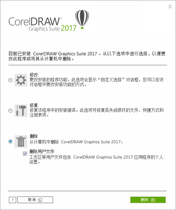 卸载 CorelDRAW Graphics Suite 2017