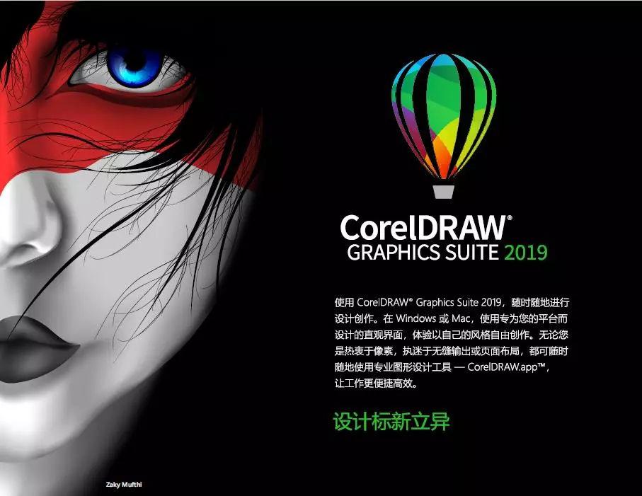 CorelDRAW 2019