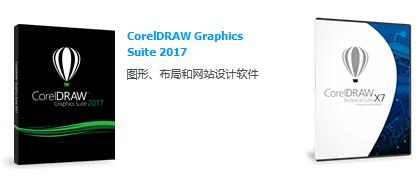 CorelDRAW 2017系统要求