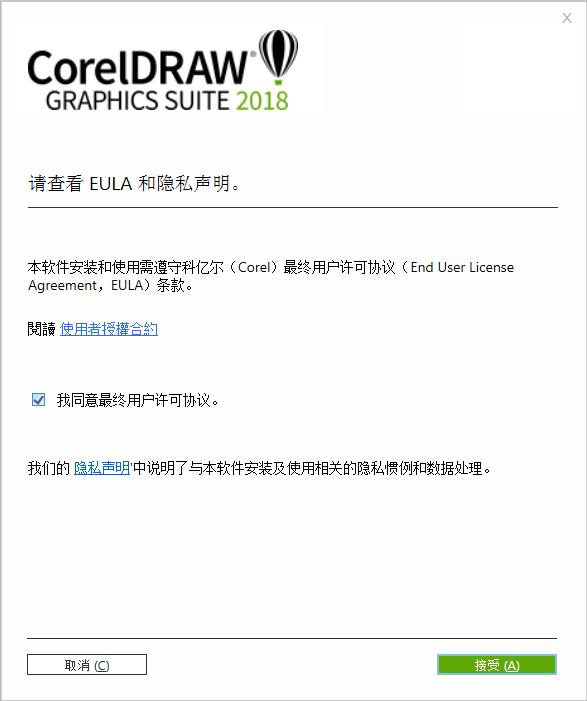 安装CorelDRAW 2108