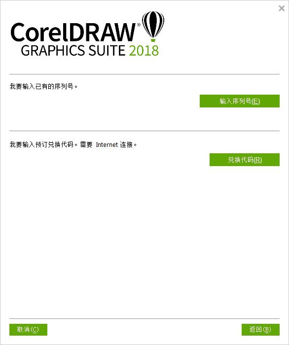 输入CorelDRAW序列号