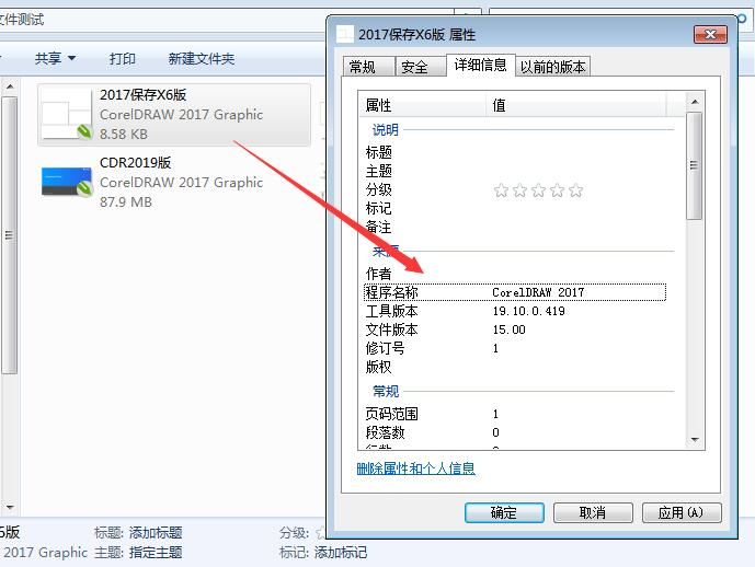查看CDR文件版本