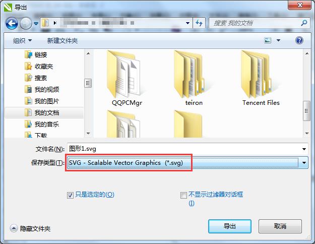 CDR中导出可缩放矢量图形文件