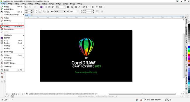 CorelDRAW中保存多页源文件的方法