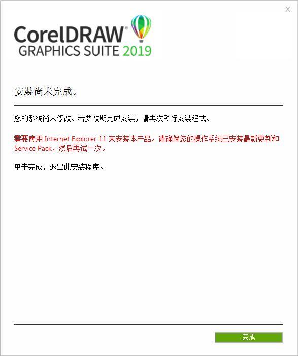 CorelDRAW安装失败,需要使用Internet Explorer 11来安装产品的问题