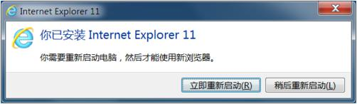 安装Internet Explorer 11