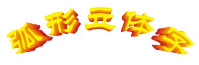 弧形立体字