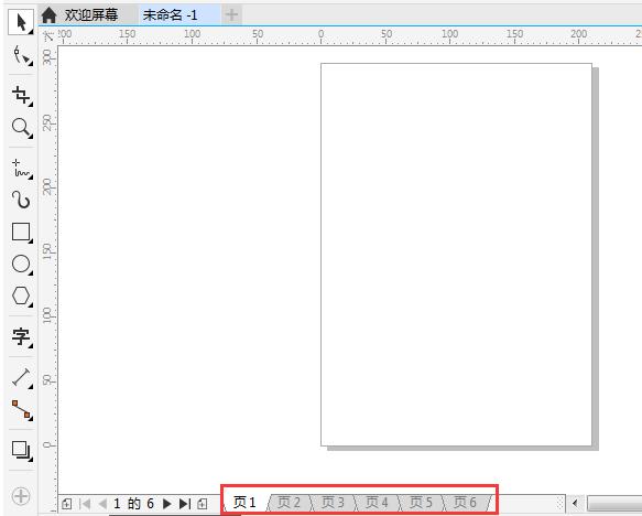 CorelDRAW中使用魔镜插件将所有页面批量导出jpg图