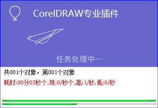 CDR专业插件