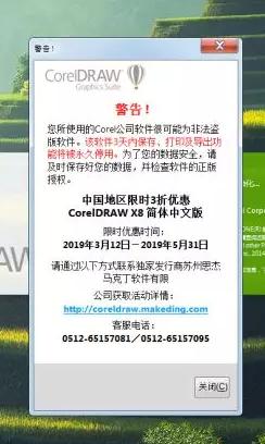 CorelDRAW正版和盗版有何区别?