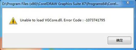 缺少VGCore.dll无法启动