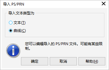 导入PS/PRN