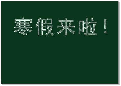 CDR粉笔字
