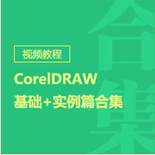 Coreldraw教程实例