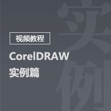 coreldraw视频教程