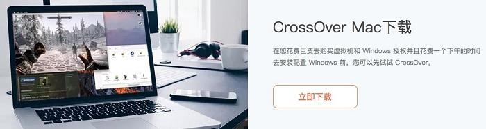 CrossOver中文官网下载