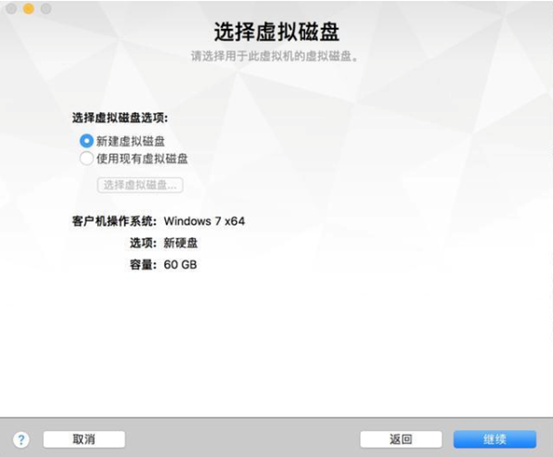 VMware Fusion选择新建虚拟磁盘界面