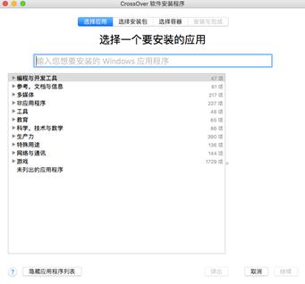 CrossOver安装应用界面