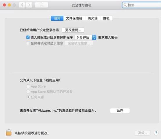 macbook系统允许VMware Fusion载入
