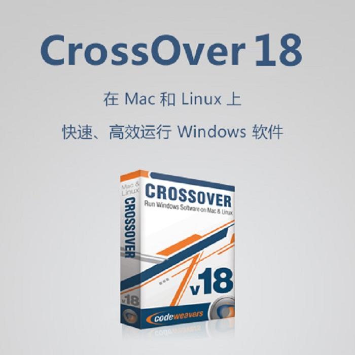 类虚拟机软件CrossOver