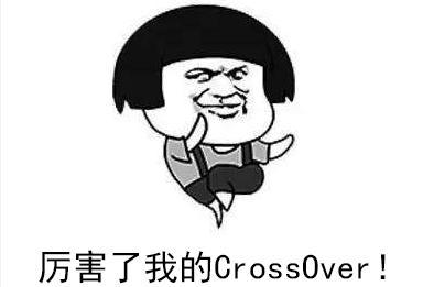 厉害的CrossOver