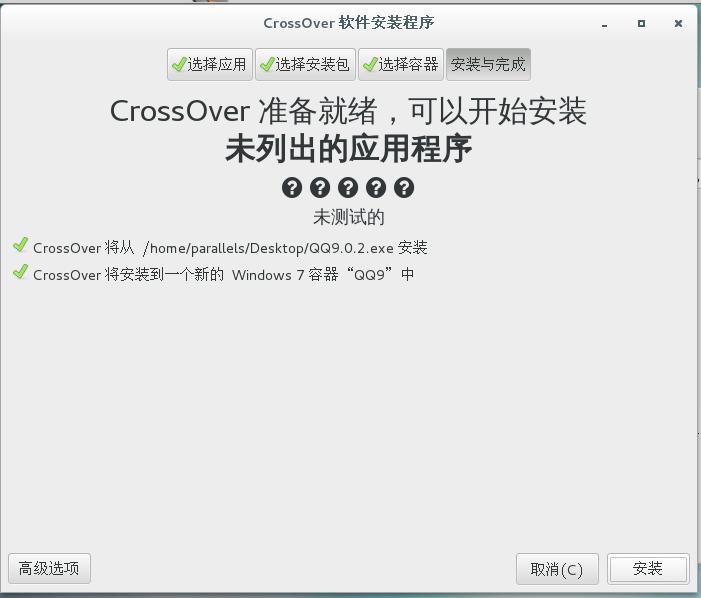 CrossOver准备就绪