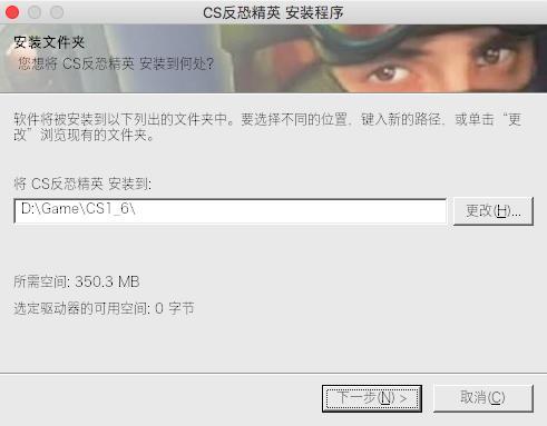 CS安装界面