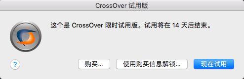CrossOver试用版