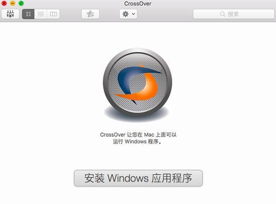 CrossOver Mac 运行 Windows 程序