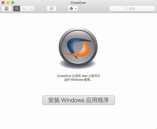 CrossOver让您在mac上运行Windows程序