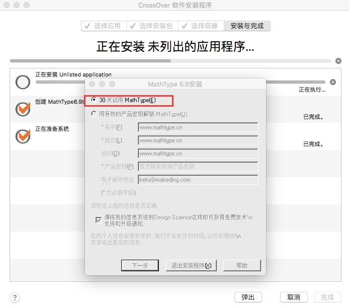 CrossOver 上的软件过了试用期还能用吗