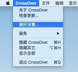 怎么将 CrossOver 设置为自动更新