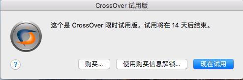 CrossOver for 试用版
