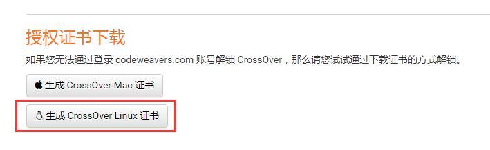 生成CrossOver Linux许可证