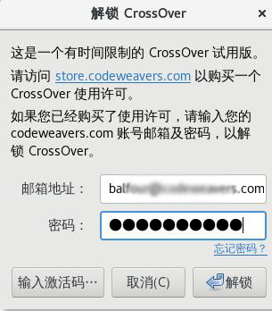 填写邮箱地址和密码