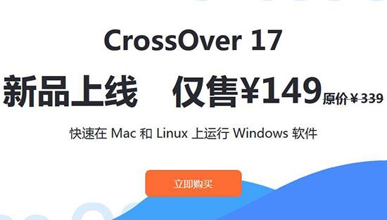 CrossOver中文官网