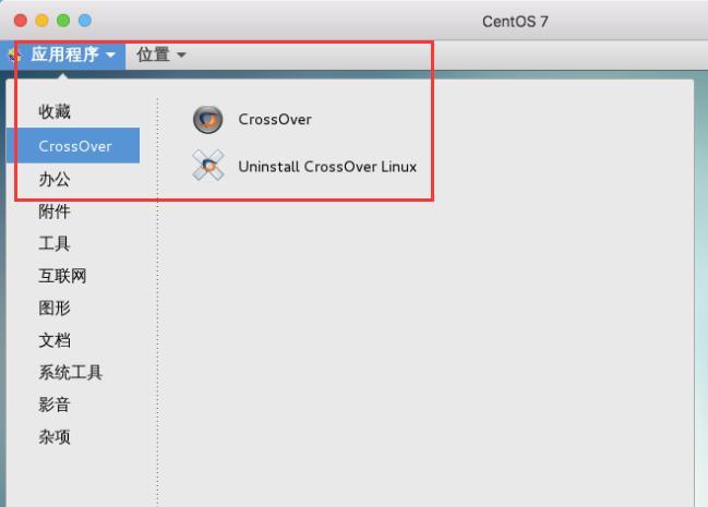 应用程序中安装好的CrossOver