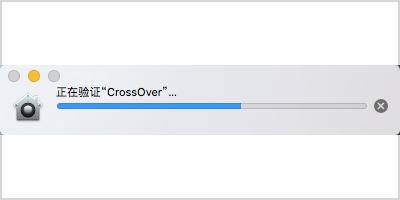 如何在 Mac 上安装 CrossOver