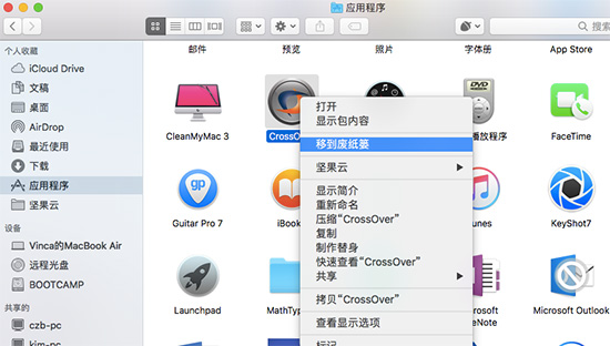 如何卸载 Mac 上的 CrossOver