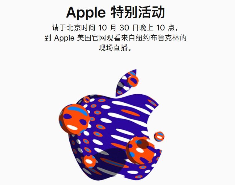 苹果十月特别活动