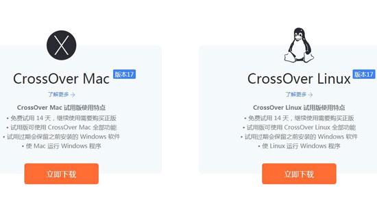 CrossOver版本信息