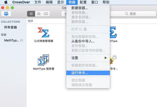 从终端运行Windows应用程序