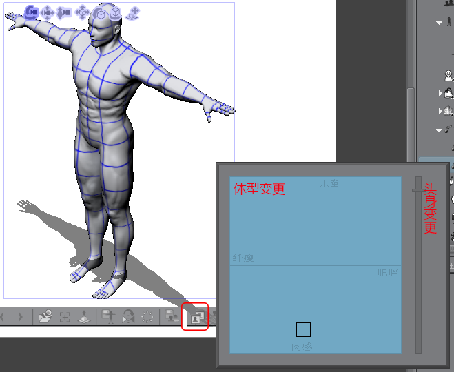 更改3D素描人偶形体