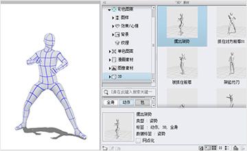 任意改變3D人體模型的比例及體型