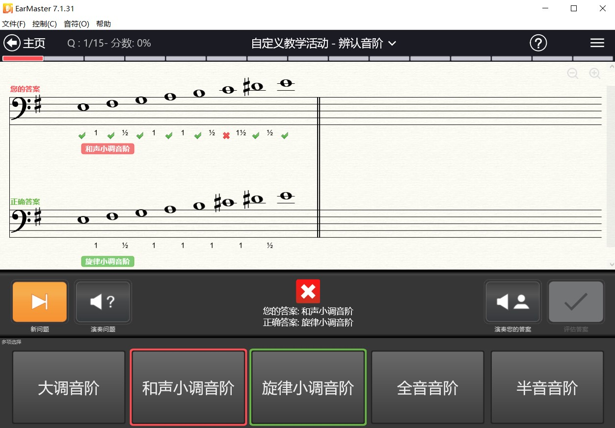 Earmaster视唱练耳辨认音阶测试