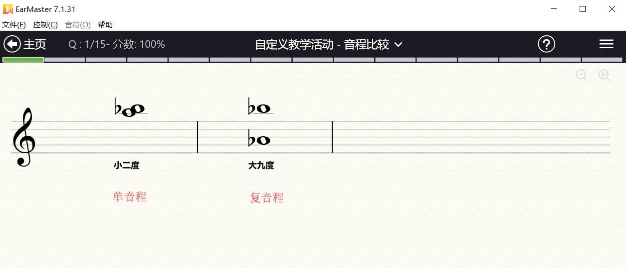 Earmaster视唱练耳小课堂——音程 (下)
