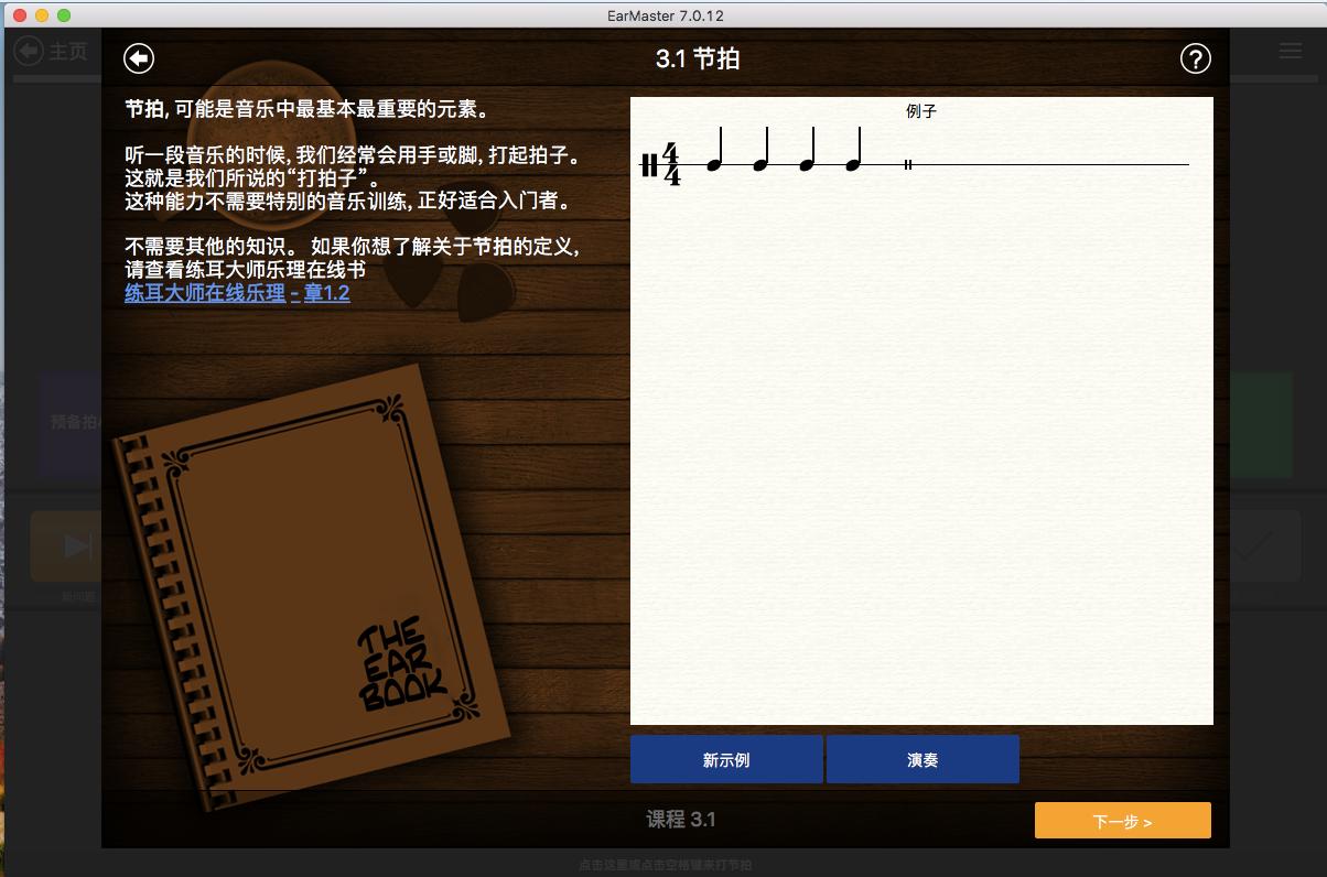 如何解决EarMaster的MIDI不工作问题