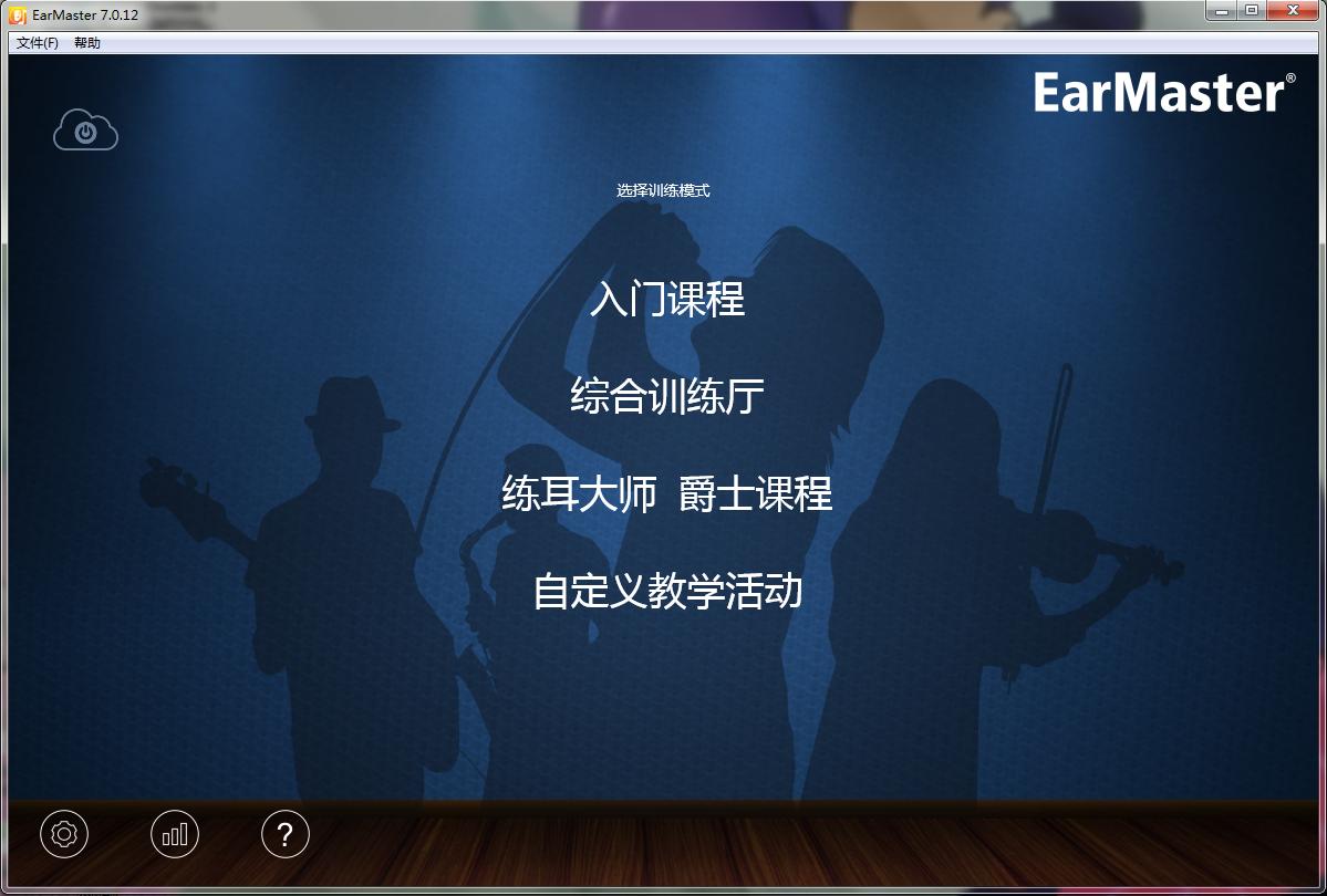 EarMaster可以导入哪些MusicXML文件